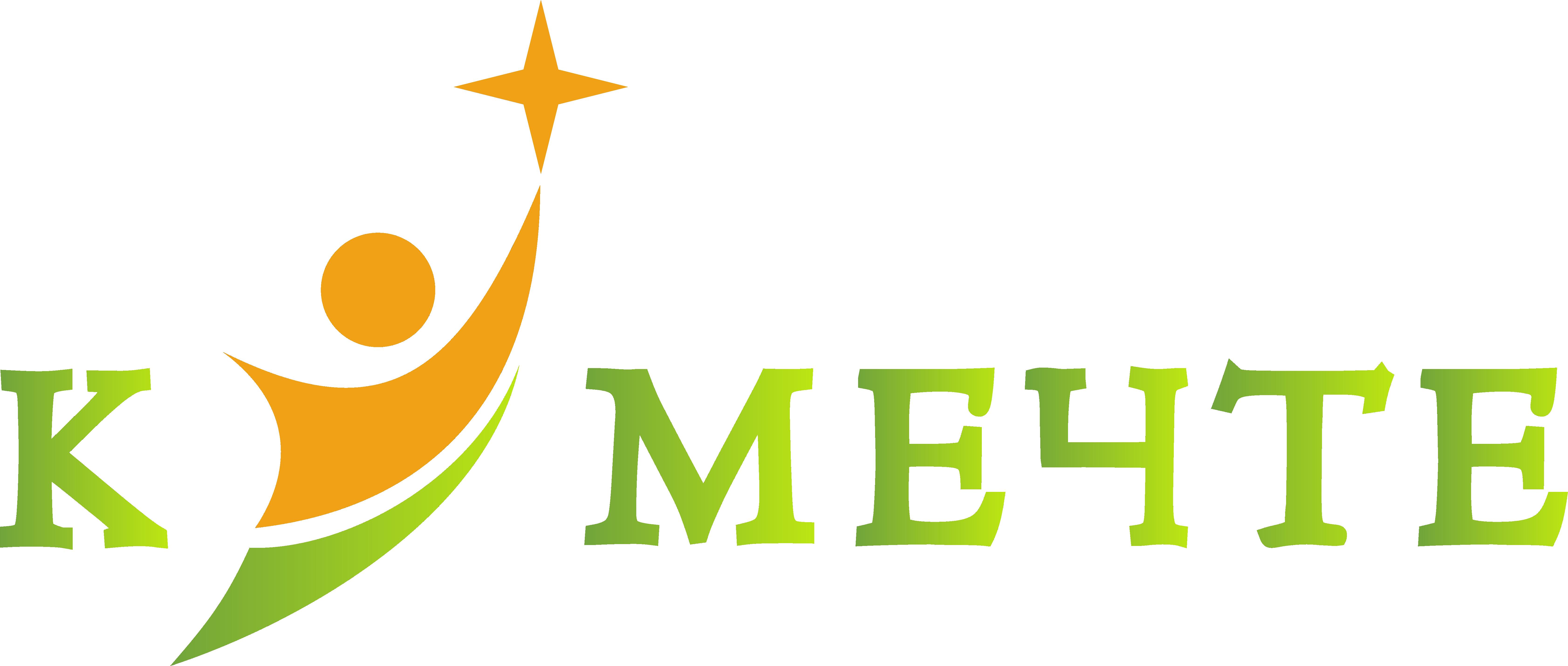 Центр подготовки, повышения квалификации и переподготовки рабочих К МЕЧТЕ